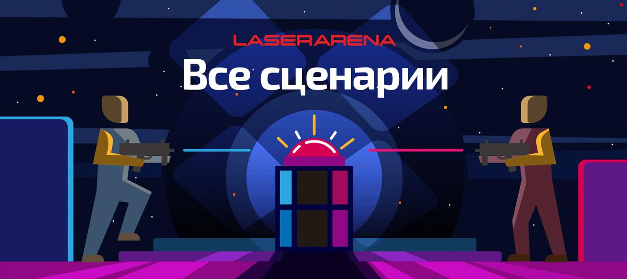 Лазертаг-сценарии для вашей арены