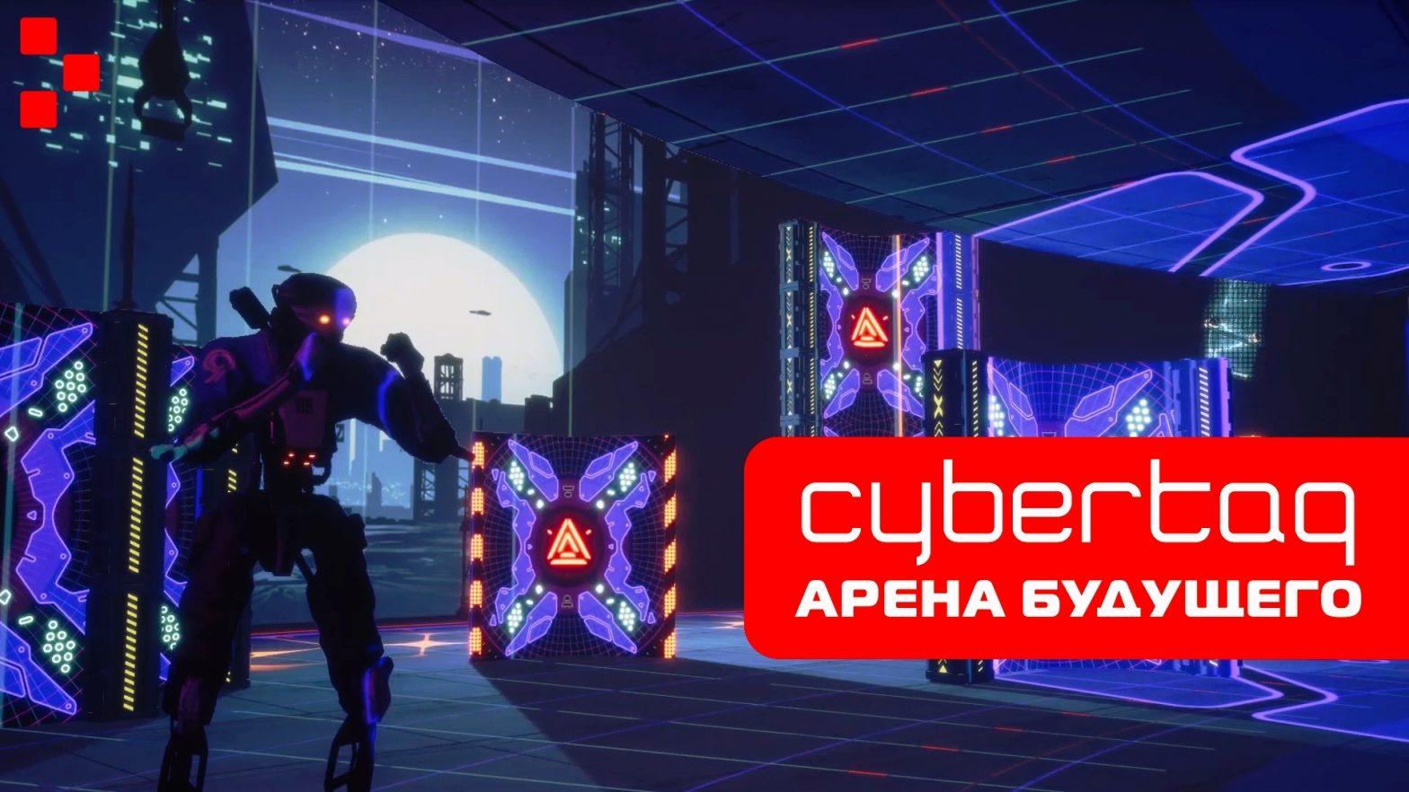 ЛАЗЕРТАГ-АРЕНА БУДУЩЕГО CYBERTAG